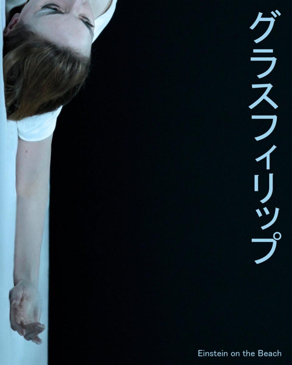 "luke kurtis's poster design concept for Philip Glass's ""Einstein on the Beach"""